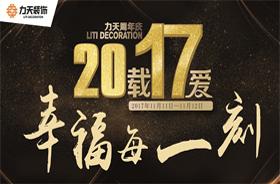 【力天装饰】周年店庆,20载17爱,我们与你同在!