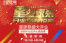 热烈祝贺星居易天河北店盛大开业
