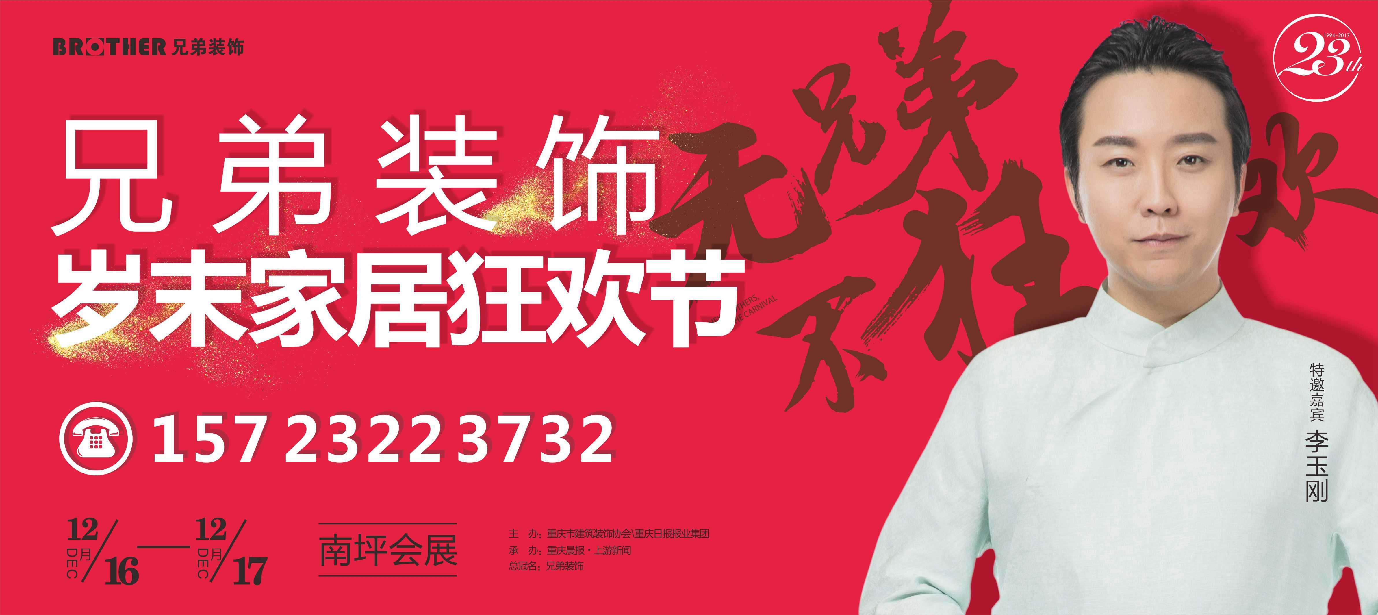 重庆兄弟装饰周年庆|兄弟装饰23周年庆地点南坪会展中心报名时间电话