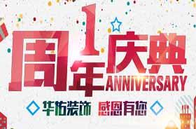 华佑装饰徐州公司一周年庆