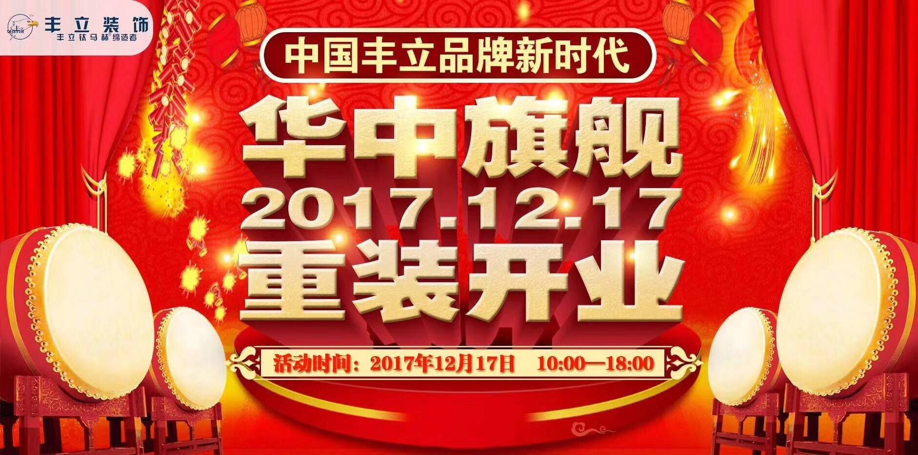 华中旗舰重装开业