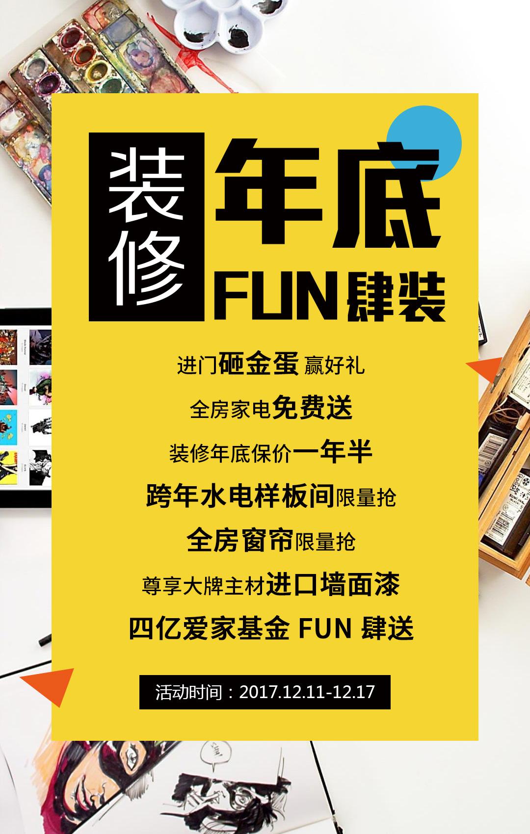 """N8品牌盛典,装修""""家""""年华"""