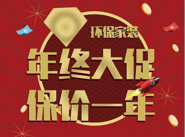 """业之峰装饰+绿城家居联盟首届跨年家装抢定""""惠"""""""