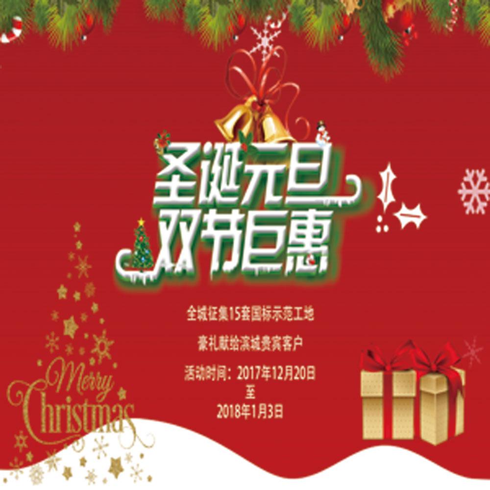 圣诞,元旦双节钜惠——大连老工匠装饰
