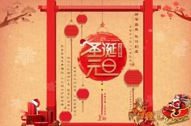 """""""跨年盛典 放价到底""""华东五店218户大型促销峰会"""