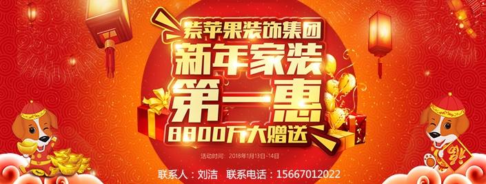 新年家装第一惠 紫苹果装饰集团8800万大赠送