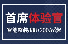 杭州岁末首席体验官 全房智能整装1088元/㎡
