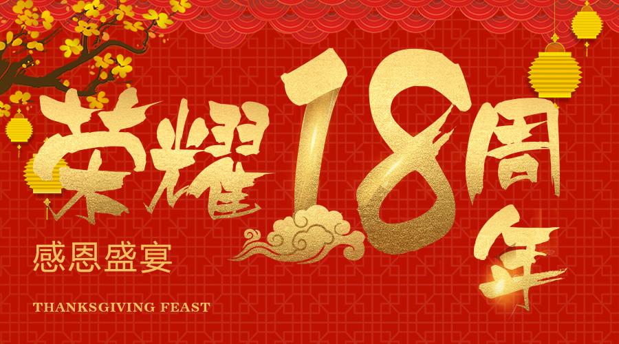 【源艺汇通装饰】荣耀18周年店庆,感恩盛宴!