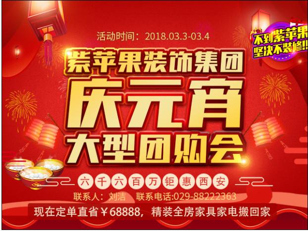 紫苹果装饰集团庆元宵大型团购会