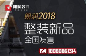 朗润2018.整装新品,全国首发