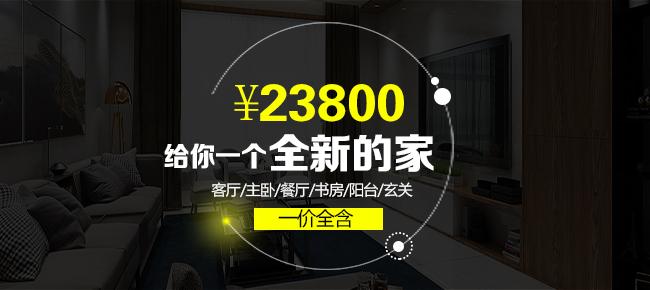 ¥23800给你一个全新的家