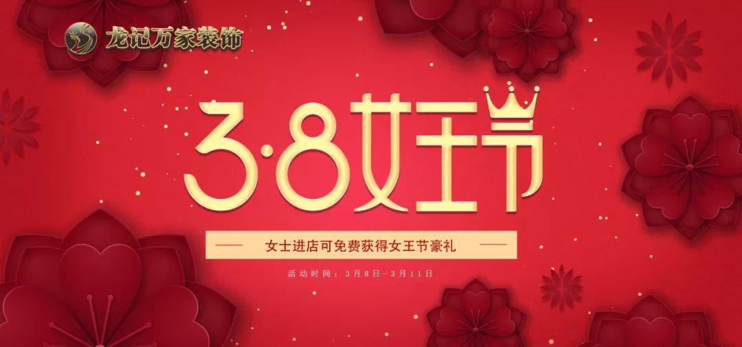 3.8女王节——惠动女人心