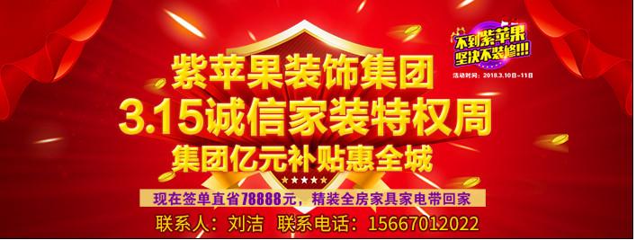 紫苹果装饰3.15诚信家装特权周   集团亿元补贴惠全城