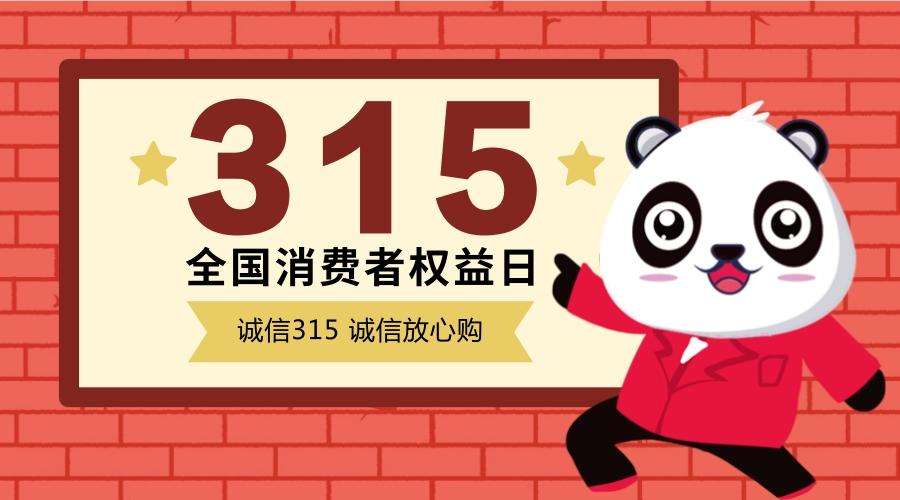 诚信315,钜惠大放送!