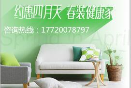 《约惠四月天 春装健康家》四月网络专享活动