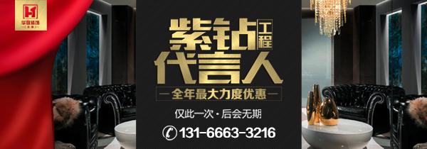 征集沈城149套紫钻工程代言人活动