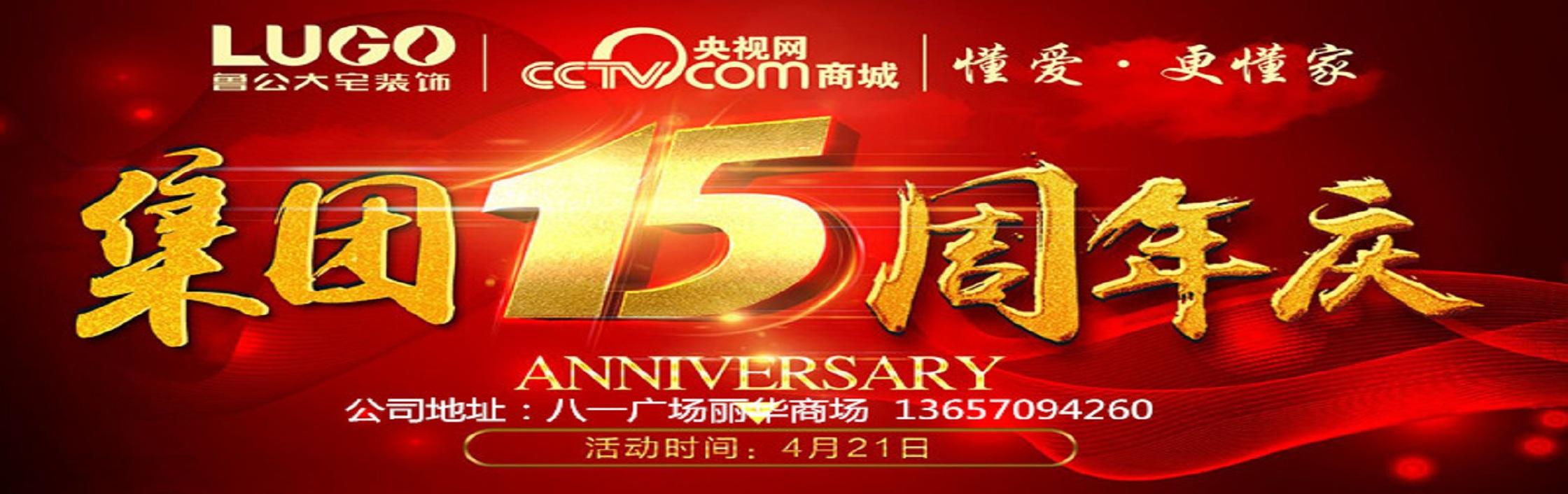 集团15周年庆