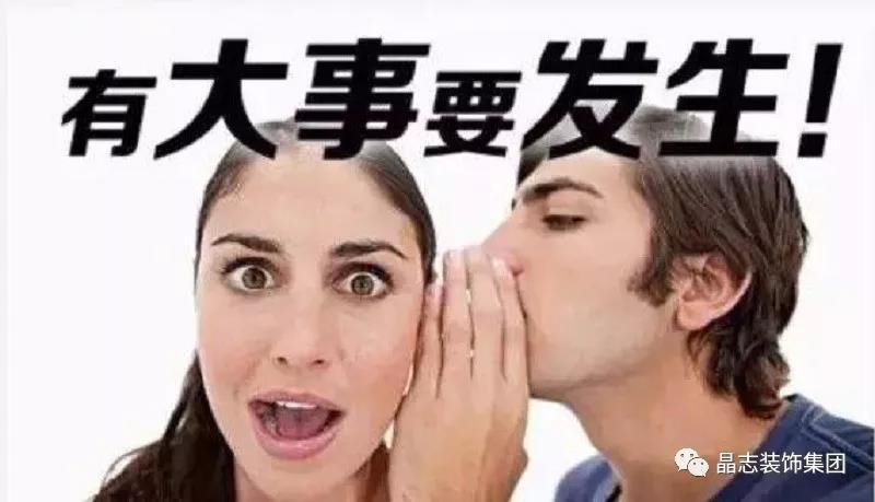 深圳装修大事件:家装全返,你装修,晶志装饰全送!