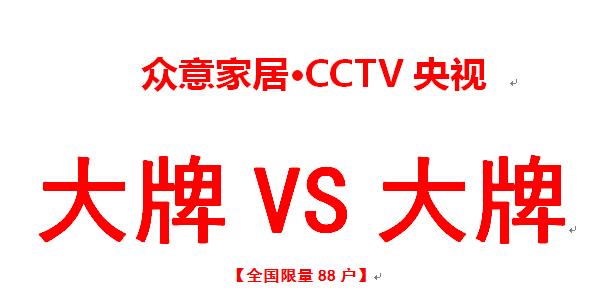 众意家居•CCTV央视   大牌VS大牌