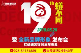 红蚂蚁装饰19周年庆典暨全新品牌形象发布会