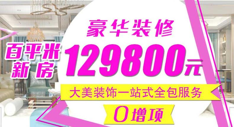 年中钜惠 百平米豪装仅需129800拎包入住哦!