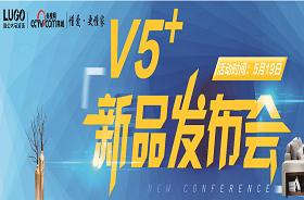 V5+新品发布会