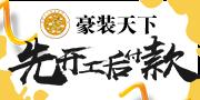 深圳豪装天下全城免单优惠政策