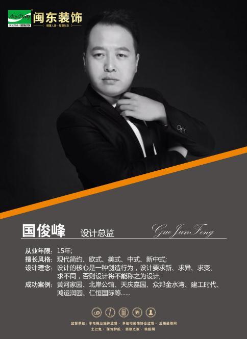 家装设计师国俊峰