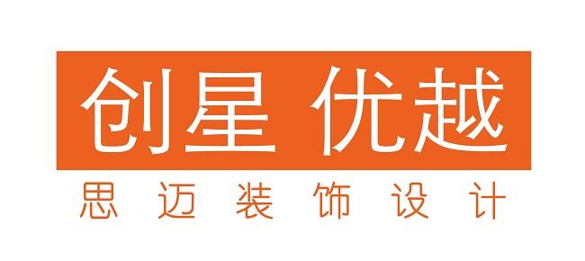 连云港思迈装饰工程有限公司--连云港装修网