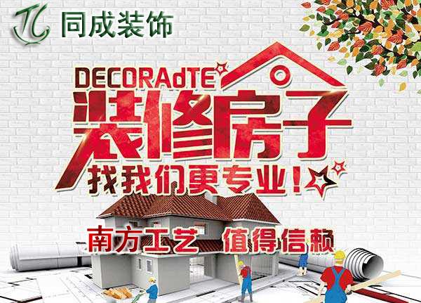 北京同成装饰有限公司大同分公司--大同装修网