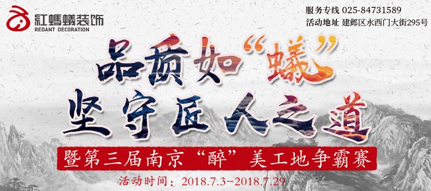 紅螞蟻装饰股份有限公司南京分公司--南京装修网