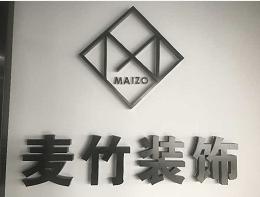 温州麦竹装饰工程有限公司--温州装修公司