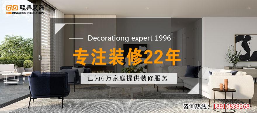 轻舟装饰--北京装修网