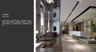 湘窖酒业简约风格办公空间装修