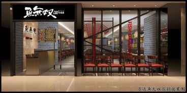 鱼无双新古典风格全包餐厅装修设计