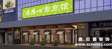 商业楼零室零厅新中式装修效果图