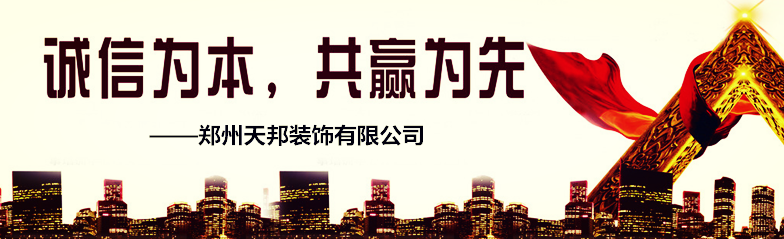 郑州天邦装饰有限公司