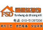 北京福盛达装饰公司