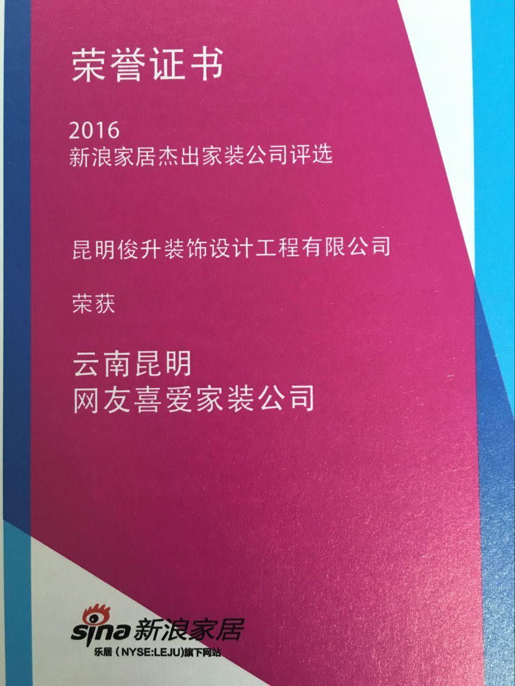 2016新浪家居杰出家装公司评选活动获得荣誉