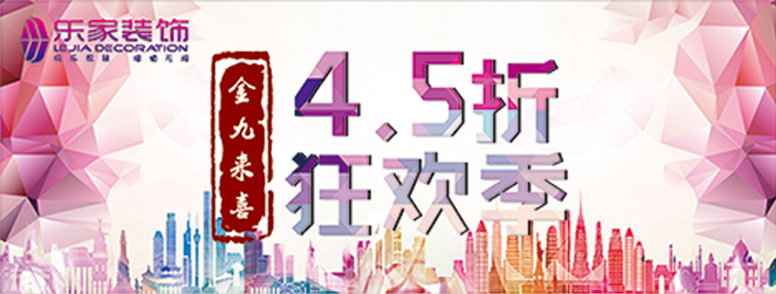4.5折狂欢节