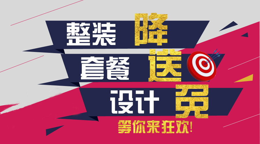 杭州广奕装饰年底活动