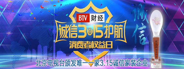 合建志洋装饰获得北京卫视诚信3.15诚信守护者企业