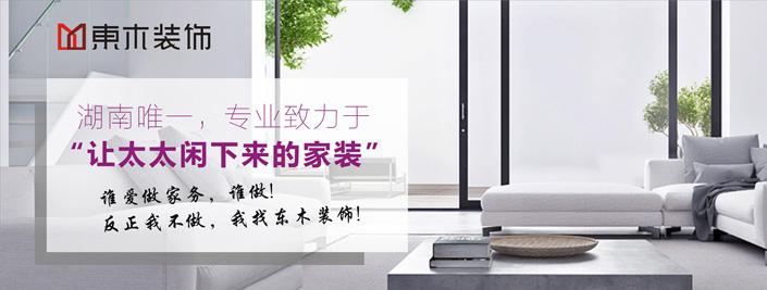 东木装饰——湖南唯一致力于让太太闲下来的家装