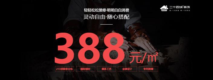 388每平米 灵动自由 随心撘配
