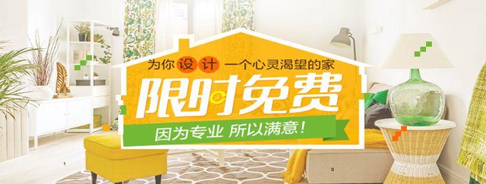 免费量房,为您设计一个心灵渴望的家!