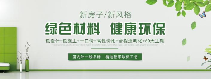 绿色材料健康环保