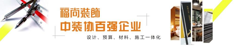 福尚装饰陕西省著名商标