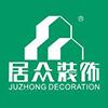 深圳市居众装饰设计工程有限公司珠海设计院