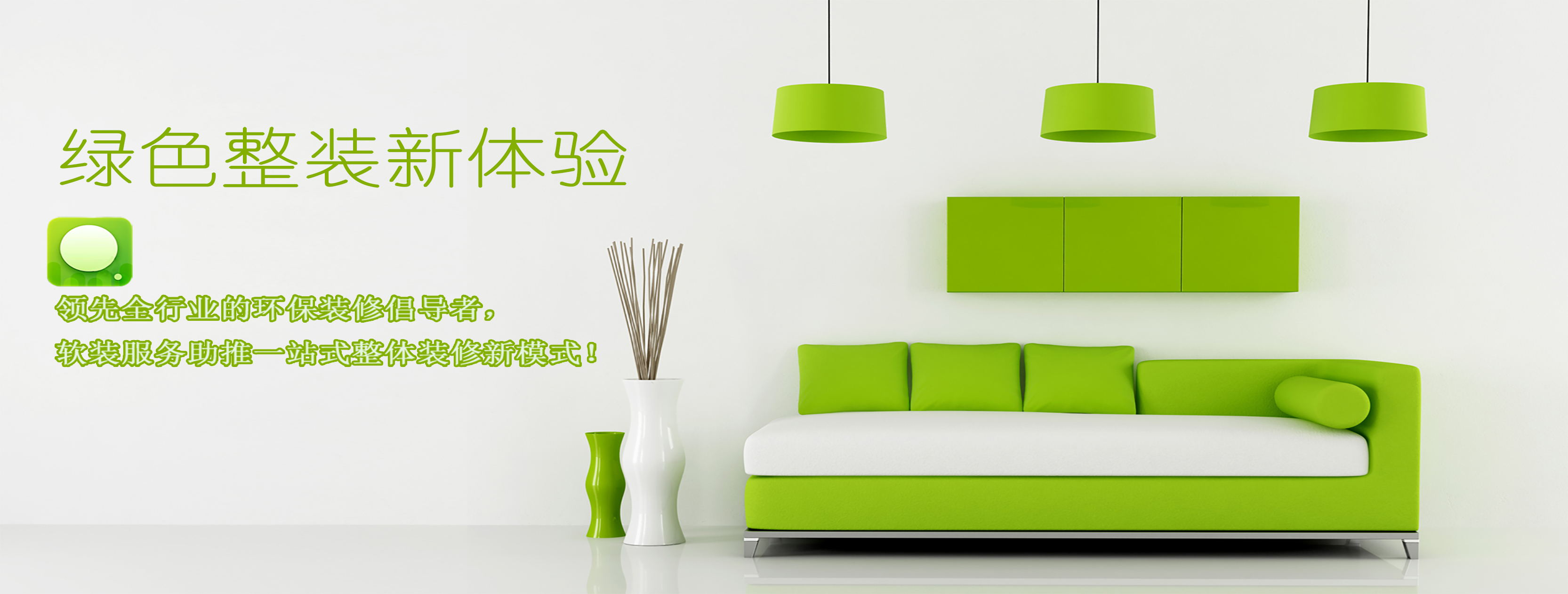 绿色整装新体验