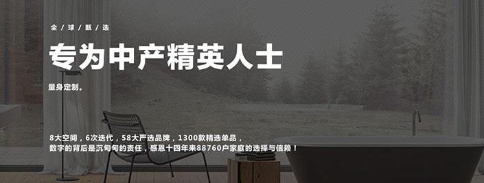 全球甄选,58大主材尖货品牌!
